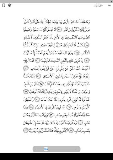 Quran - القران screenshot 8