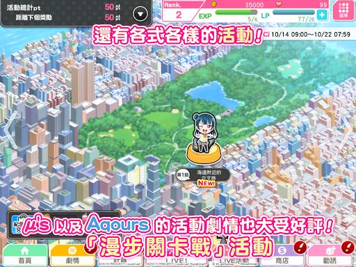 Love Live! School idol festival - u97f3u6a02u7bc0u594fu904au6232 7.1.0 screenshots 11