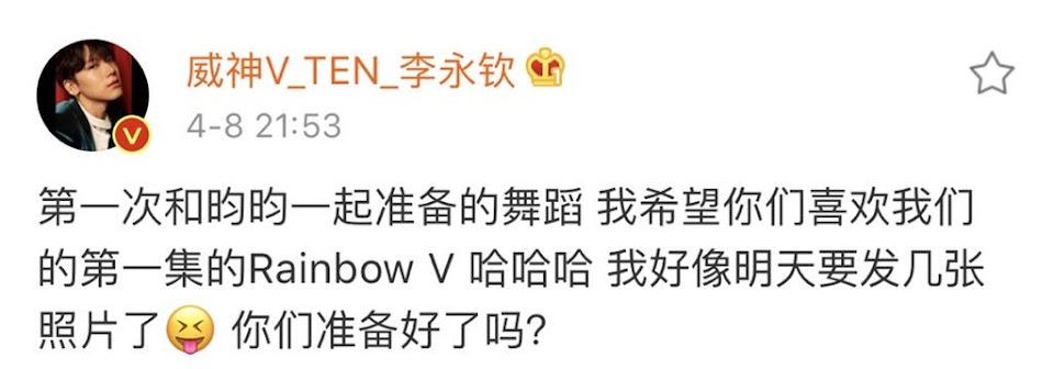 ten Weibo rainbow v update