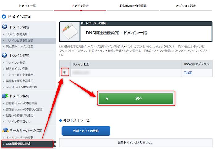 DNS関連機能の設定をクリックし、ドメイン選択後に「次へ」ボタンをクリック