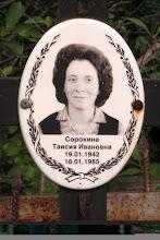 Photo: Сорокина Таисия Ивановна 1942-1985 Фото для сайта http://новодевичье.рф