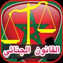 قانون المسطرة الجنائية: كامل icon