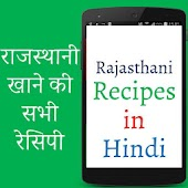 Rajasthani Recipe in Hindi