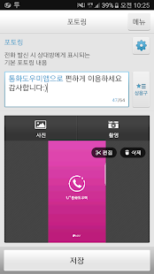통화도우미- screenshot thumbnail