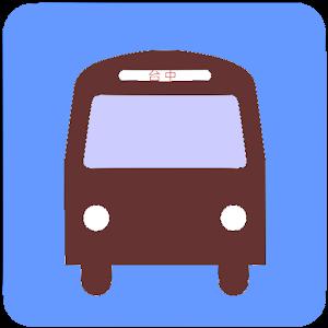 台中公車何時來