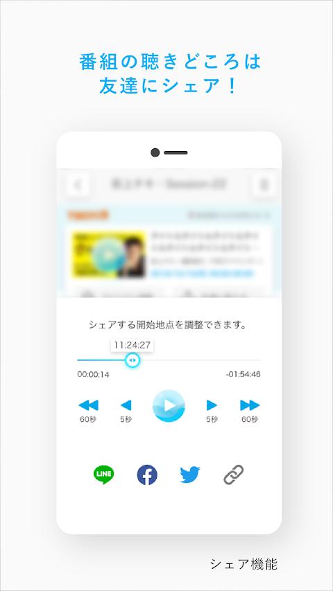 radiko for Androidのおすすめ画像5
