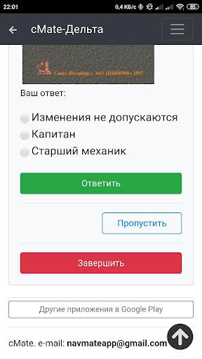 Дельта Тест. Старший Механик. cMate screenshot 4