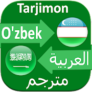 Uzbek to Arabic Translator
