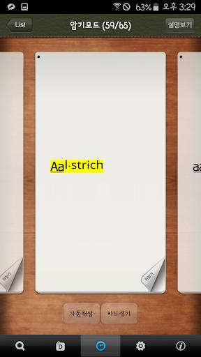 Prime German-Korean Dictionary screenshot 6