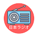 ラジオジャパン - 無料ラジオ