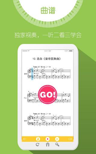 玩免費教育APP|下載弹吧钢琴陪练-海量电子乐谱,视频教学辅导 app不用錢|硬是要APP