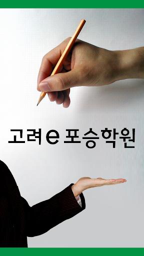 고려e포승학원
