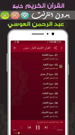 Abdur Rahman al ossi mp3 Quran Offline 2.0 screenshots 2