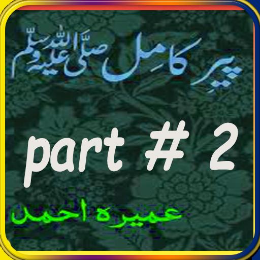 Peer E Kamil Part 2 Pdf