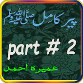 Peer e Kamil(Urdu Novel)Part#2