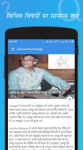 GK in Hindi apktram screenshots 6