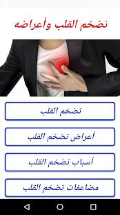 تضخم القلب وأعراضه - náhled