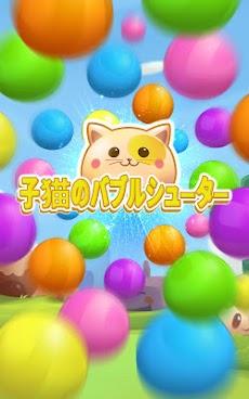 子猫のバブルシューターのおすすめ画像5