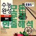 EBS 한줄해석 수능완성 2016