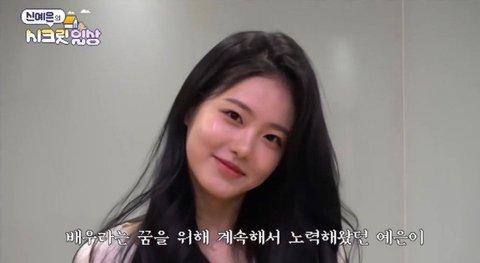 shin yeeun1