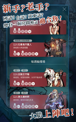 天黑請閉眼-官方狼人殺繁體版 screenshot 5