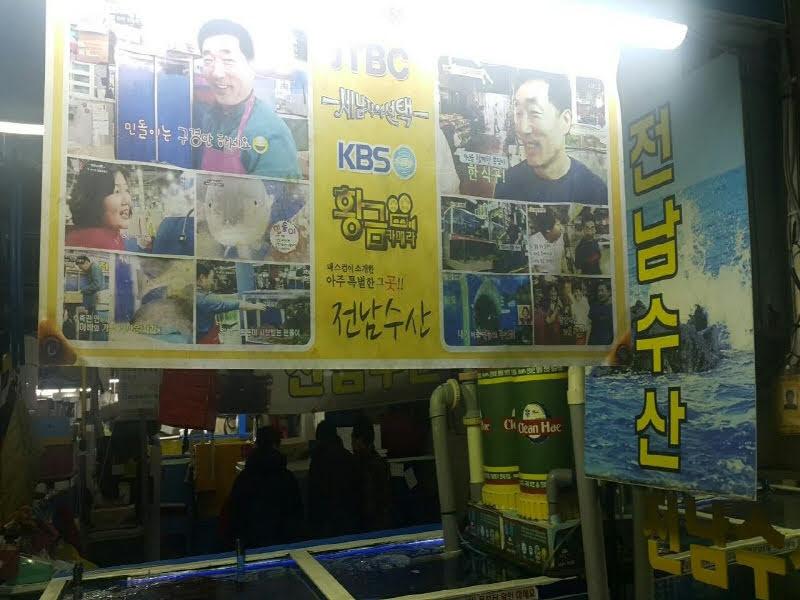 박주용 대표 맛집탐방 '구리시 농.수산물 시장'