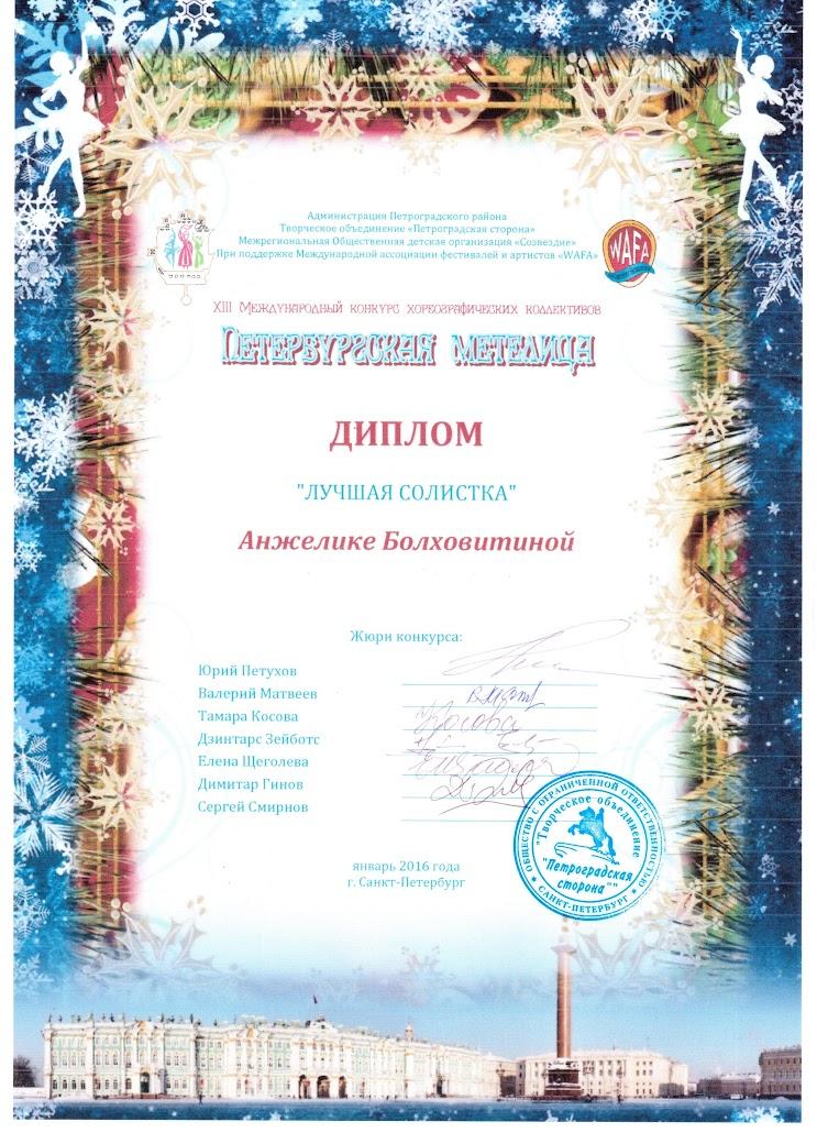 Peterburgskaja metelica 2016 - Lika diplom 1