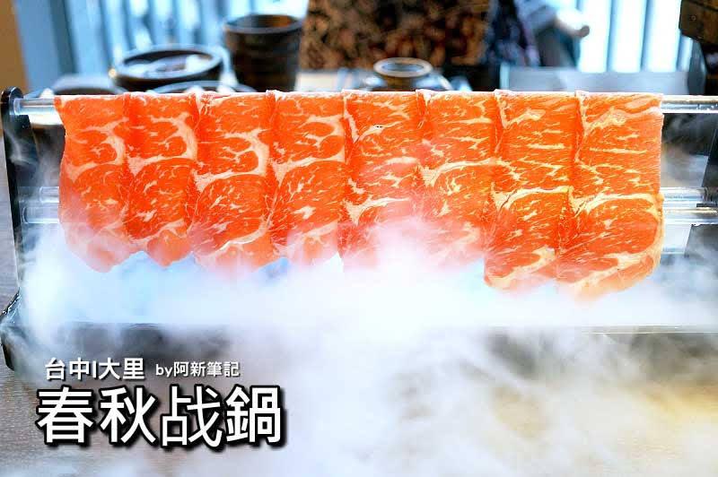 春秋战鍋(春秋戰鍋)|大里吃到飽餐廳來了,享受中國風,用餐像是打戰般的華麗!