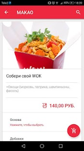 MAKAO WOK- screenshot thumbnail