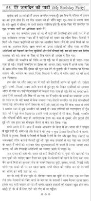 My big brother essay in hindi