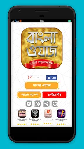 bangla waz mp3 u09acu09beu0982u09b2u09be u0993u09afu09bcu09beu099c 10.0 screenshots 6