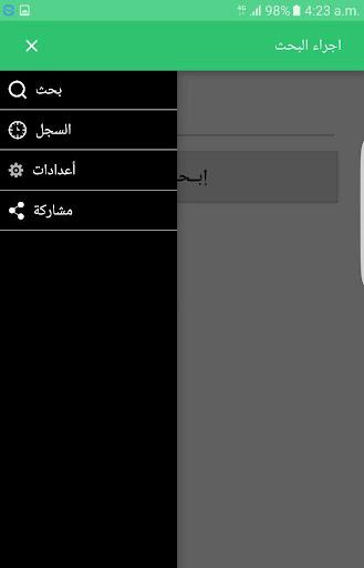 ترونمبر السعودى والحظر - Saudi Callr ID & Block 1.3.35 screenshots 2