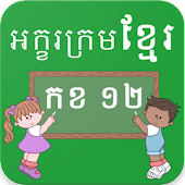Learn Khmer Alphabets