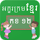 Learn Khmer Alphabets (app)