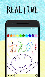DrawingChat  paint chat.- screenshot thumbnail