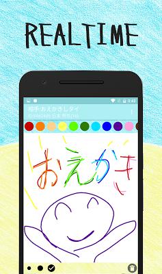 DrawingChat  paint chat. - screenshot