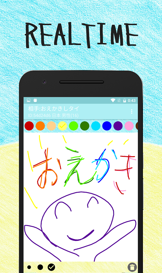 DrawingChat  paint chat.- screenshot
