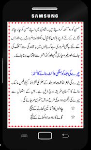 Urdu Beauty Tips. Homemade beauty tips for women. - náhled
