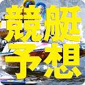競艇予想 よく当たる競艇無料予想サイト 競艇 ボートレース 無料予想 icon