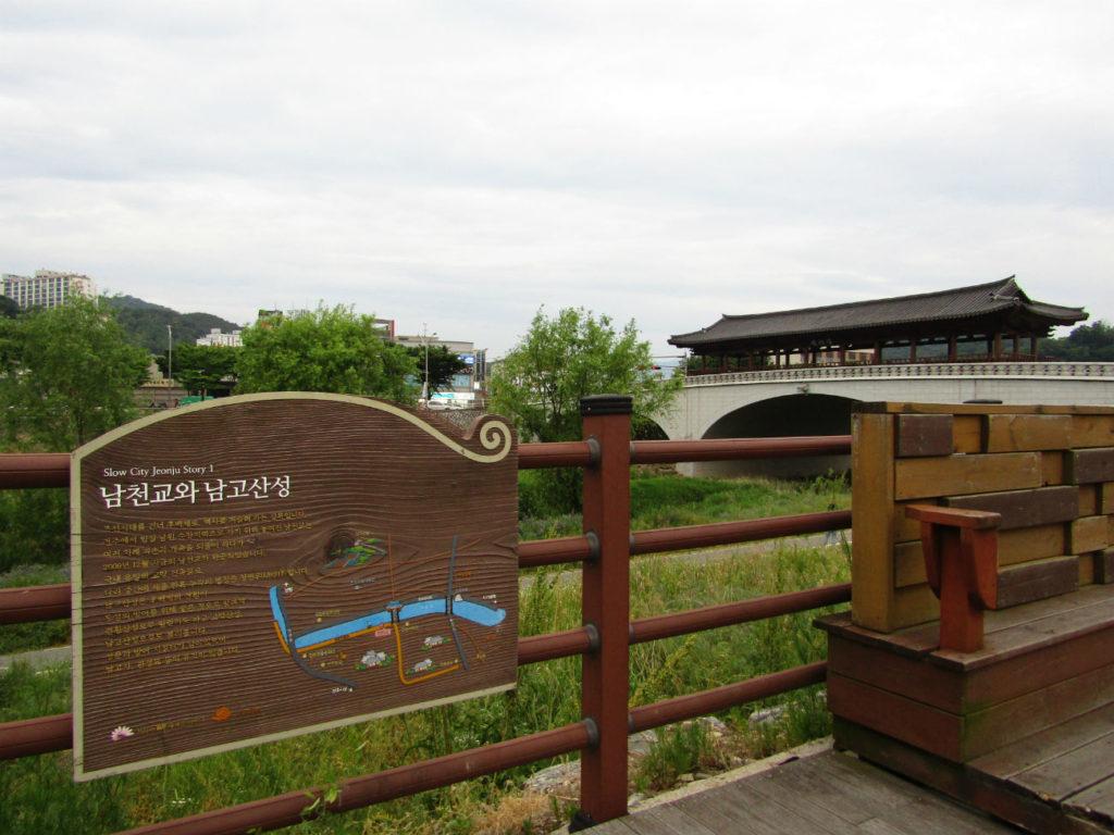 Jeojunchun River Jeonju