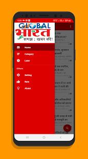 Global Bharat News for PC-Windows 7,8,10 and Mac apk screenshot 2