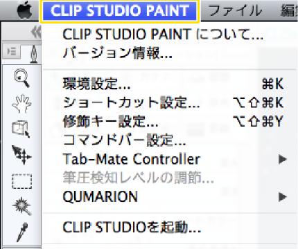 クリスタ:CLIP STUDIO PAINTメニュー