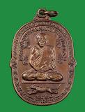 เหรียญเสือเผ่น หลวงพ่อสุด ปี 2521 พิมพ์หางงอ (นิยม) วัดกาหลง โค๊ต ๒    (10)