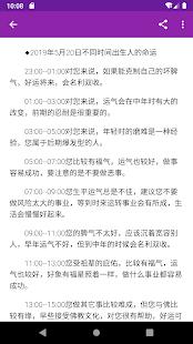 Download 八字起名—五行周易取名大师-算命占卜神器 For PC Windows and Mac apk screenshot 2