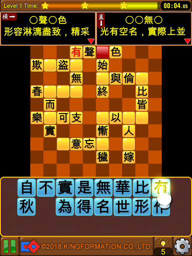 u6210u8a9eu63a5u9f8d-u586bu586bu770b 1.0 screenshots 11