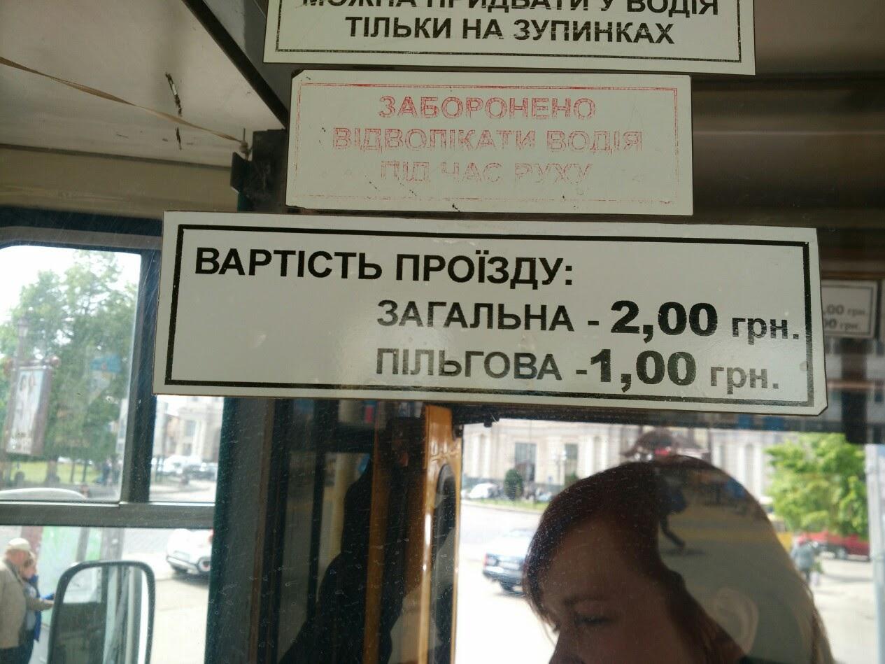 цена на талон в трамвае во Львове