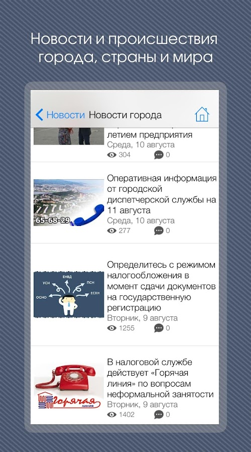 Весь Новороссийск- screenshot