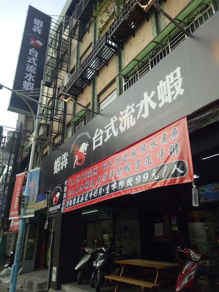 蝦犇台式流水蝦 現撈現烤現吃 生猛泰國蝦吃到飽 斥資百萬打造的餐廳!