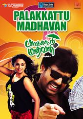 Palakkattu Madhavan