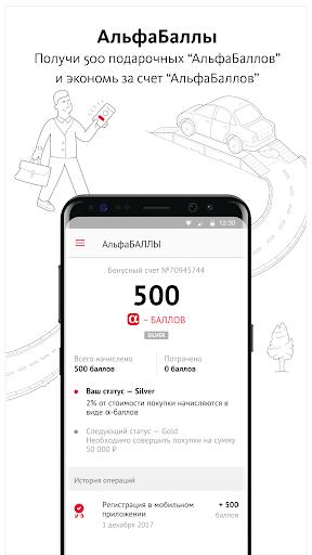 AlfaStrakhovanie Mobile for PC